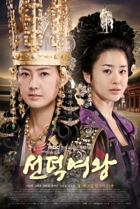 OST. Great Queen Seon Deok