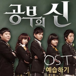 OST. God of Study