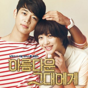 To The Beautiful You OST Part 2