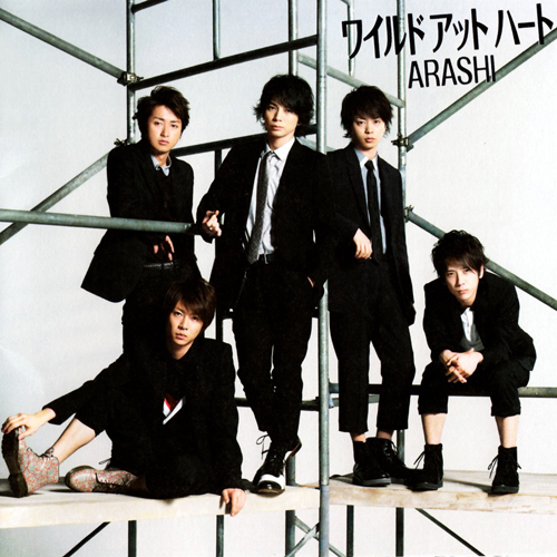 Arashi 1_Wild at Heart Cover