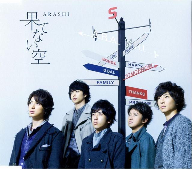 Arashi 5_Hatenai Sora